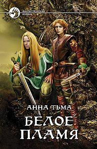 Анна Тьма -Белое Пламя