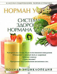 Норман Уокер -Система здоровья Нормана Уокера