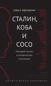 Ольга Эдельман -Сталин, Коба и Сосо. Молодой Сталин в исторических источниках