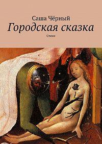 В. Жиглов -Поэзия Саши Чёрного (1880—1932)