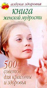 Лилия Гурьянова - Книга женской мудрости: 500 советов для красоты и здоровья