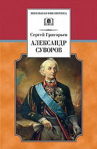 Сергей Григорьев - Александр Суворов