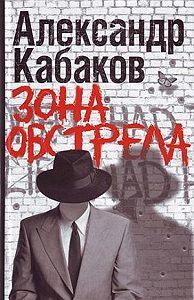 Александр Кабаков -Зона обстрела (сборник)