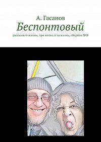 Алик Гасанов -Беспонтовый. Рассказы о жизни, про жизнь и за жизнь, сборник№2