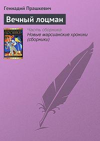 Геннадий Прашкевич -Вечный лоцман