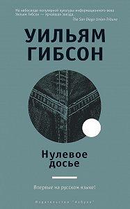 Уильям Гибсон -Нулевое досье
