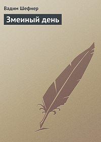 Вадим Шефнер -Змеиный день