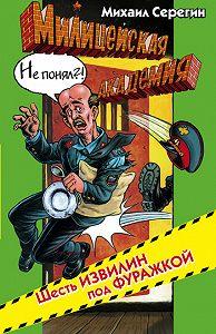 Михаил Серегин -Шесть извилин под фуражкой