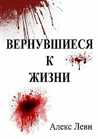 Алекс Леви -Вернувшиеся кжизни