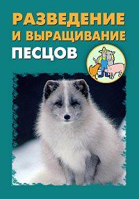 Илья Мельников -Разведение и выращивание песцов