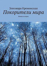 Элеонора Кременская - Покорители мира