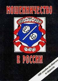 Сергей Романов -Мошенничество в России