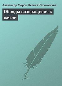 Ксения Разумовская -Обряды возвращения к жизни