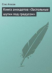 Стас Атасов -Застольные шутки под градусом
