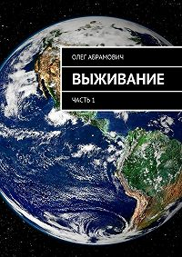 Олег Абрамович -Выживание. Часть1
