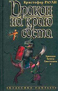 Кристофер Раули - Дракон на краю света