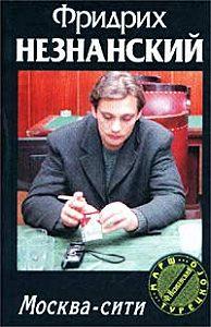 Фридрих Незнанский -Москва-сити
