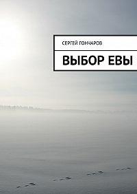 Сергей Гончаров -ВыборЕвы