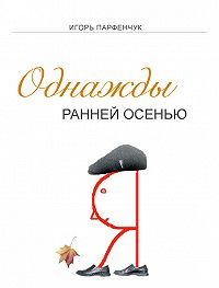 Игорь Парфенчук -Однажды ранней осенью