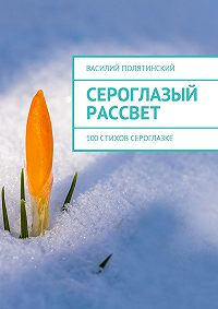 Василий Полятинский -Сероглазый рассвет. 100стихов сероглазке