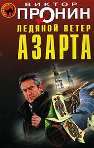 Виктор Пронин - Ледяной ветер азарта