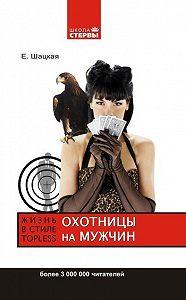 Евгения Шацкая -Охотницы на мужчин, или Жизнь в стиле топless