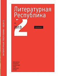 Коллектив Авторов - Альманах «Литературная Республика» №2/2013