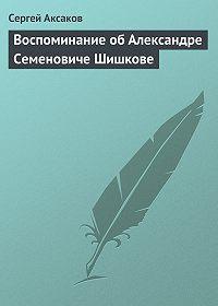 Сергей Аксаков -Воспоминание об Александре Семеновиче Шишкове