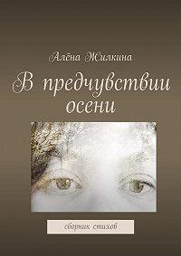 Алёна Жилкина -Впредчувствии осени