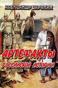 Александр Варакин -Артефакты Российской истории
