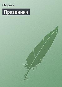 Сборник -Праздники