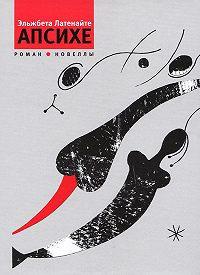 Эльжбета Латенайте -Апсихе (сборник)