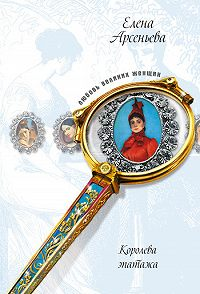 Елена Арсеньева -Дорогу крылатому Эросу! (Александра Коллонтай)