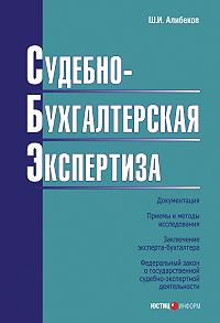 Ш. И. Алибеков - Судебно-бухгалтерская экспертиза