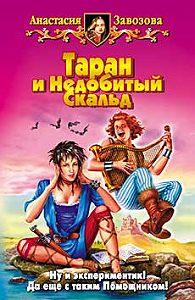 Анастасия Завозова -Таран и Недобитый Скальд