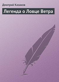 Дмитрий Казаков -Легенда о Ловце Ветра