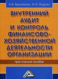 А. В. Евдокимова -Внутренний аудит и контроль финансово-хозяйственной деятельности организации