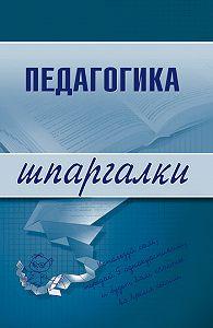 О. В. Долганова -Педагогика