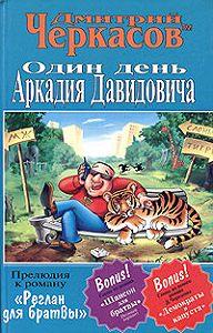 Дмитрий  Черкасов -Один день Аркадия Давидовича