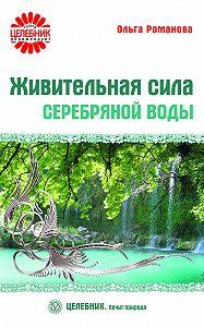 Ольга Романова -Живительная сила серебряной воды
