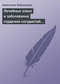 Анастасия Заболоцкая -Лечебные злаки и заболевания сердечно-сосудистой системы