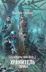 Виктор Глумов -Хранитель Зоны