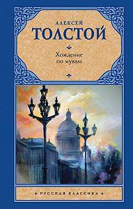Алексей Толстой -Хождение по мукам