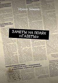 Ирина Зимина - Заметы наполях «Газеты»