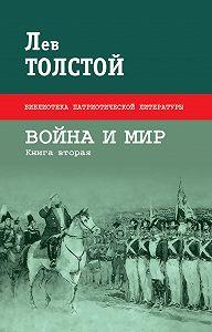 Лев Толстой -Война и мир. Книга вторая