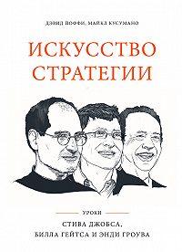 Майкл Кусумано, Дэвид Йоффи - Искусство стратегии. Уроки Стива Джобса, Билла Гейтса и Энди Гроува