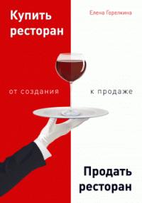 Елена Горелкина -Купить ресторан. Продать ресторан: от создания к продаже