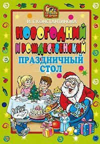 Ирина Геннадьевна Константинова -Новогодний и Рождественский праздничный стол