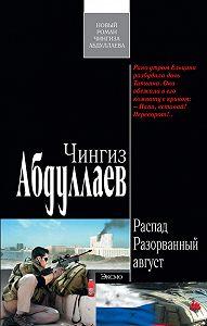 Чингиз Абдуллаев - Разорванный август