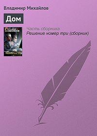 Владимир Михайлов -Дом